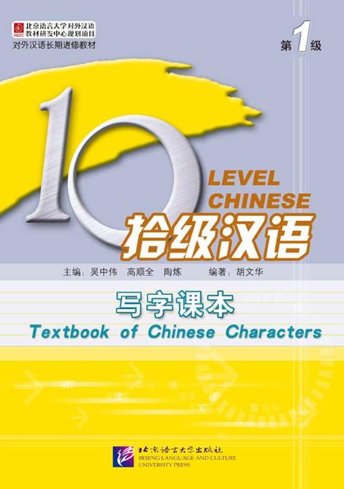 拾级汉语(第1级):写字课本 Ten Level Chinese (Level 1): Textbook of Chinese Characters