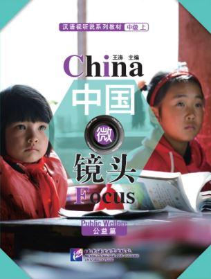 公益篇汉语视听说系列教材中级(上):中国微镜头 China Focus-Intermediate Level 1 :Public Welfare