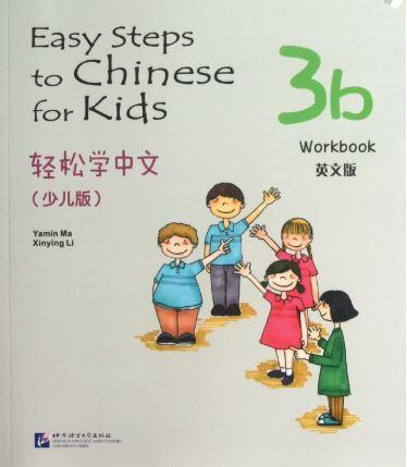 轻松学中文(少儿版)(英文版)练习册3b Easy Steps to Chinese for Kids(English Edition) Workbook 3b