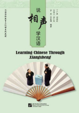 说相声·学汉语 Learn Chinese Through Xiangsheng