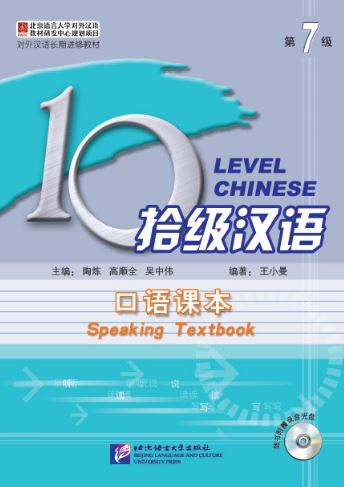 Ten Level Chinese (Level 7) : Speaking Textbook + MP3 口语课本对外汉语长期进修教材:拾级汉语(第7级)(附光盘)