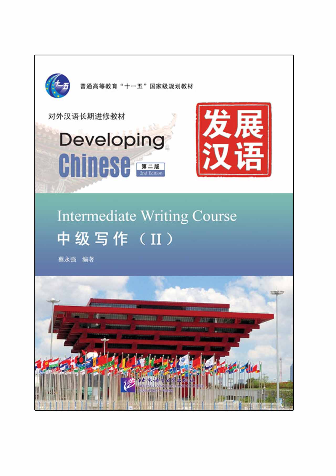 Developing Chinese (2nd Edition) Intermediate Writing Course Ⅱ发展汉语(第2版)中级写作(Ⅱ)