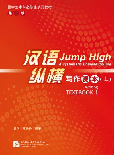 汉语 纵横 写作课本(上)Jump High: A Systematic Chinese Course - Writing Textbook Ⅰ