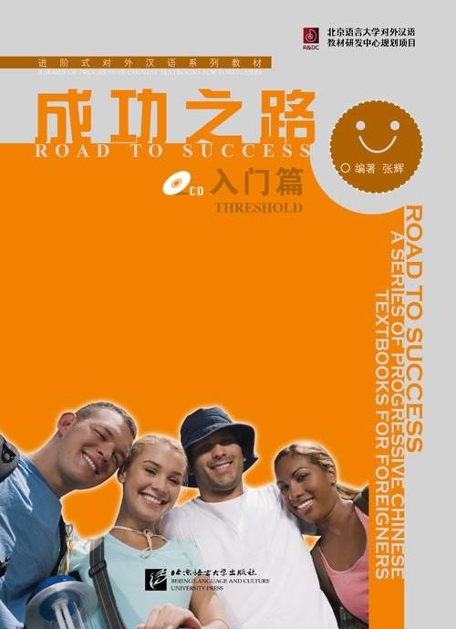 หนังสือ Road to Success Threshold + CD