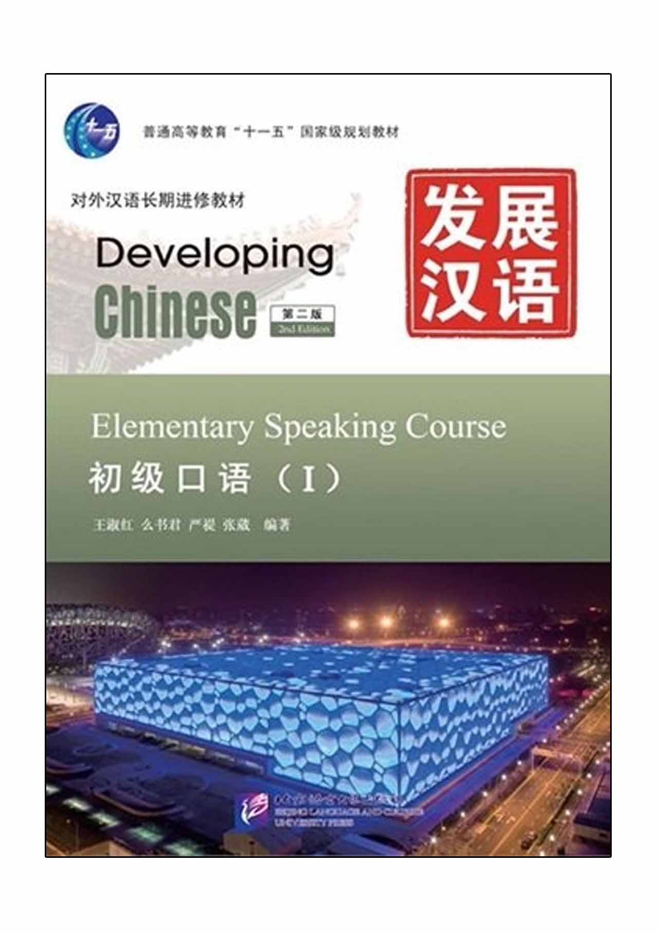 发展汉语(第2版)初级口语(Ⅰ)(含1MP3)Developing Chinese (2nd Edition) Elementary Speaking Course Ⅰ+MP3