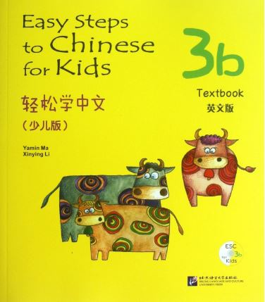 轻松学中文(少儿版)(英文版)课本3b(含1CD)Easy Steps to Chinese for Kids (3b)Textbook+CD