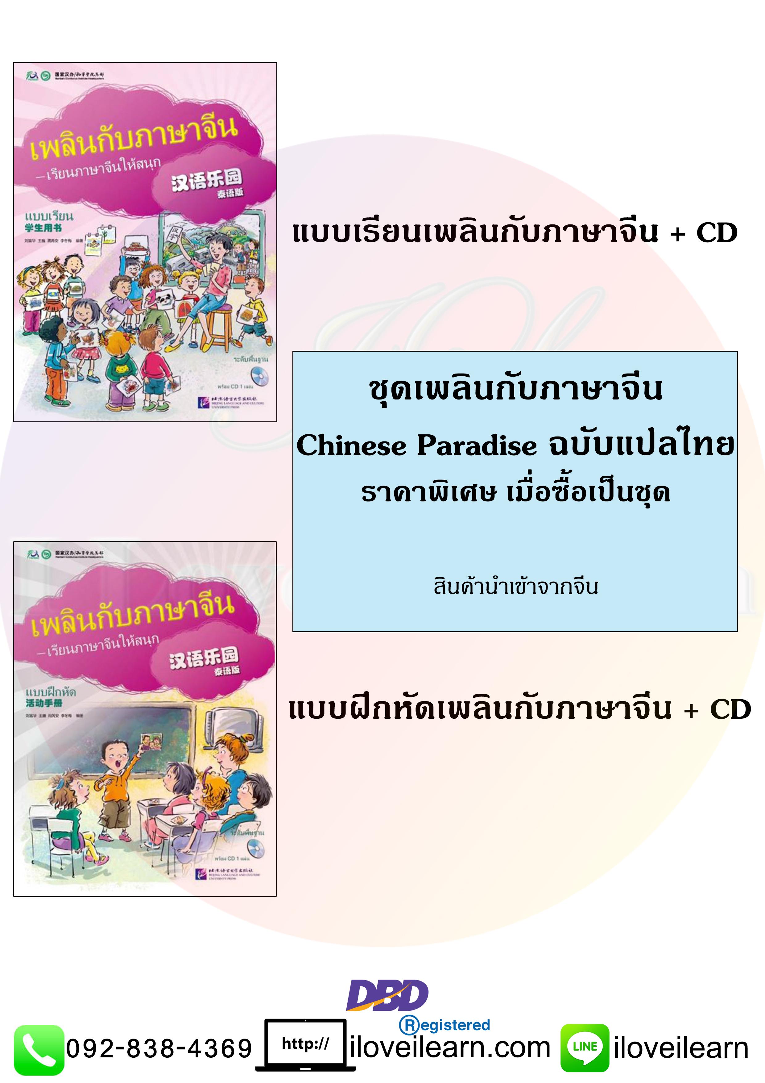 ชุดเพลินกับภาษาจีน Chinese Paradise ฉบับแปลไทย + CD