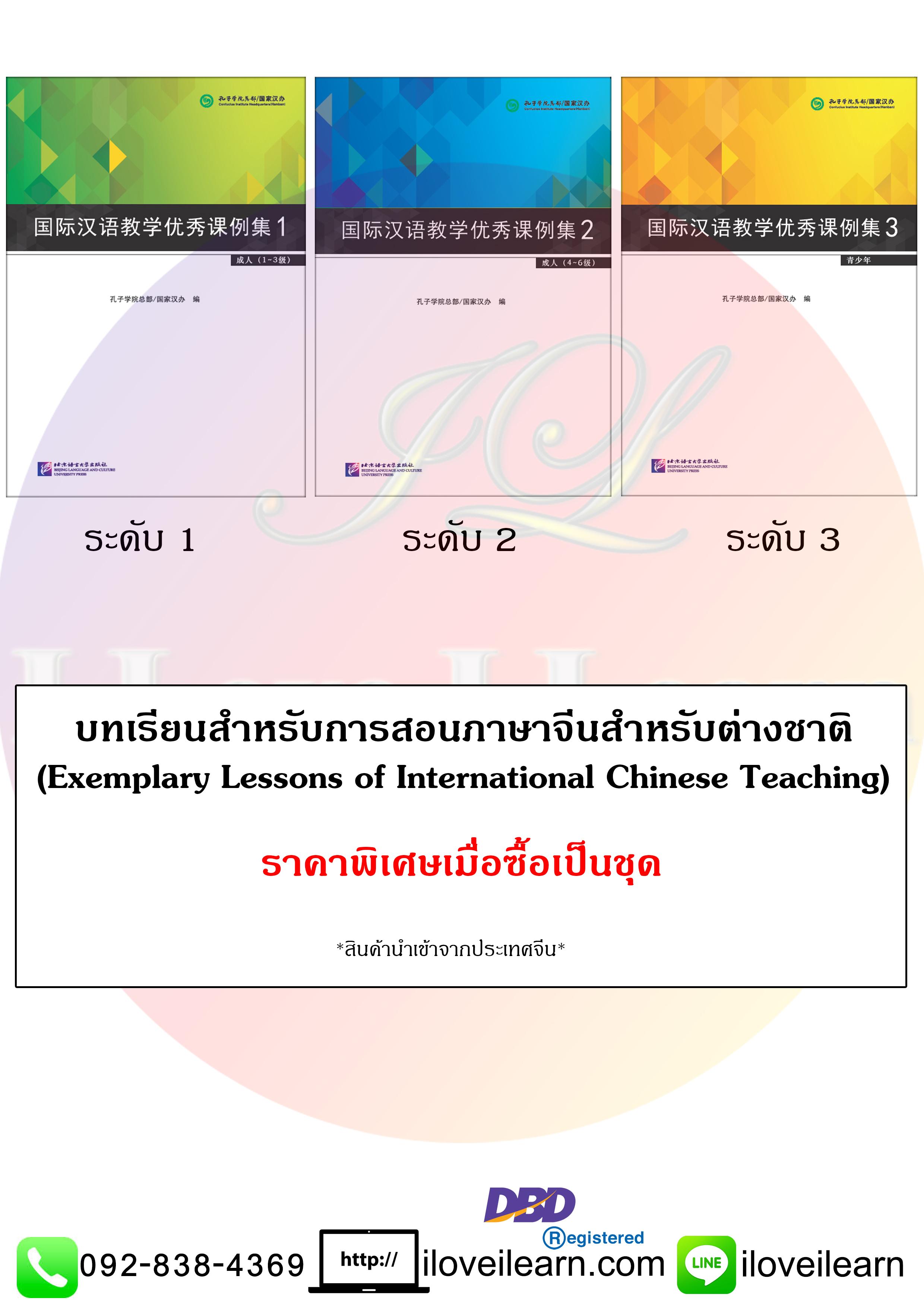 ชุดบทเรียนสำหรับการสอนภาษาจีนสำหรับต่างชาติ (3 เล่ม / ชุด)