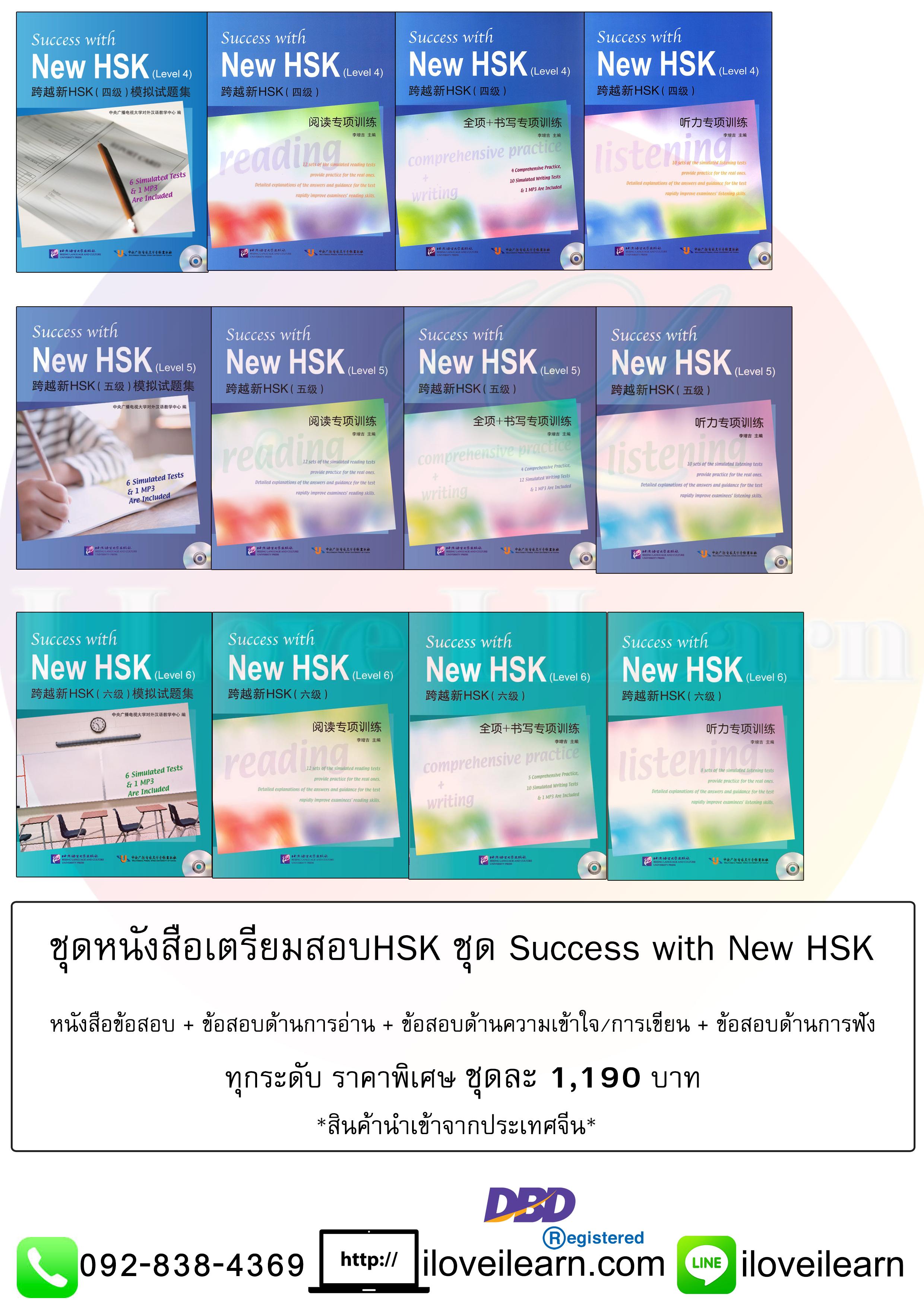 ชุดหนังสือข้อสอบ Success with New HSK