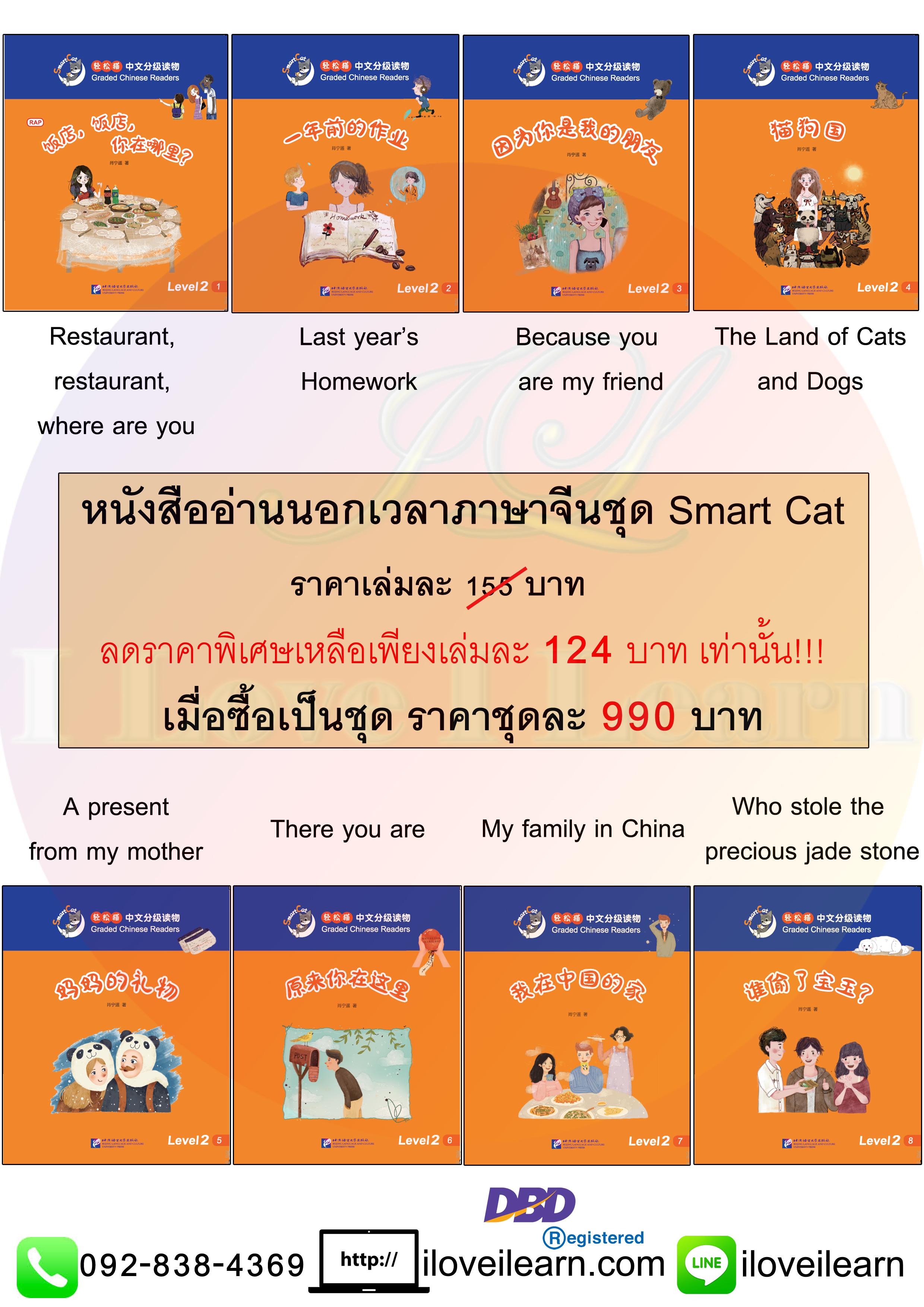 ชุดหนังสิออ่านนอกเวลาภาษาจีนเรื่อง Smart Cat ระดับ 2