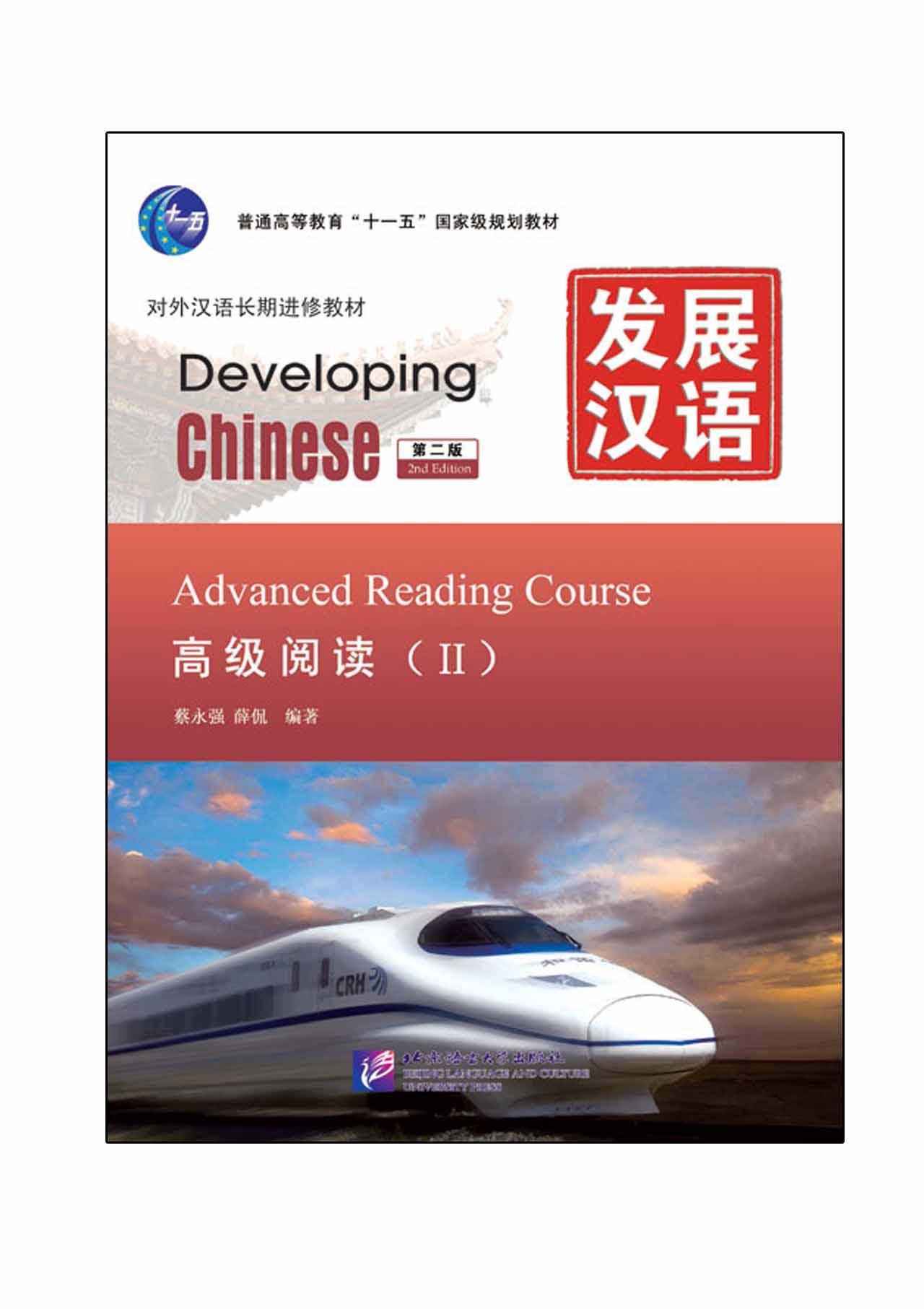 发展汉语(第2版)高级阅读(Ⅱ)Developing Chinese (2nd Edition) Advanced Reading Course II