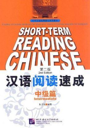 汉语阅读速成•中级篇(第2版) Short-Term Reading Chinese - Intermediate