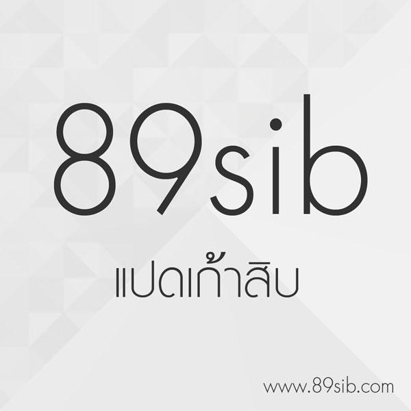 ร้าน 89sib.com