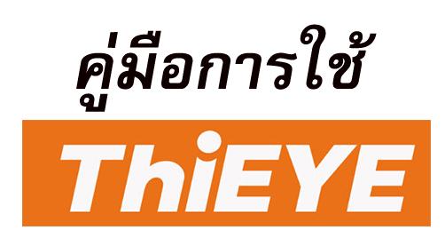 thieyema