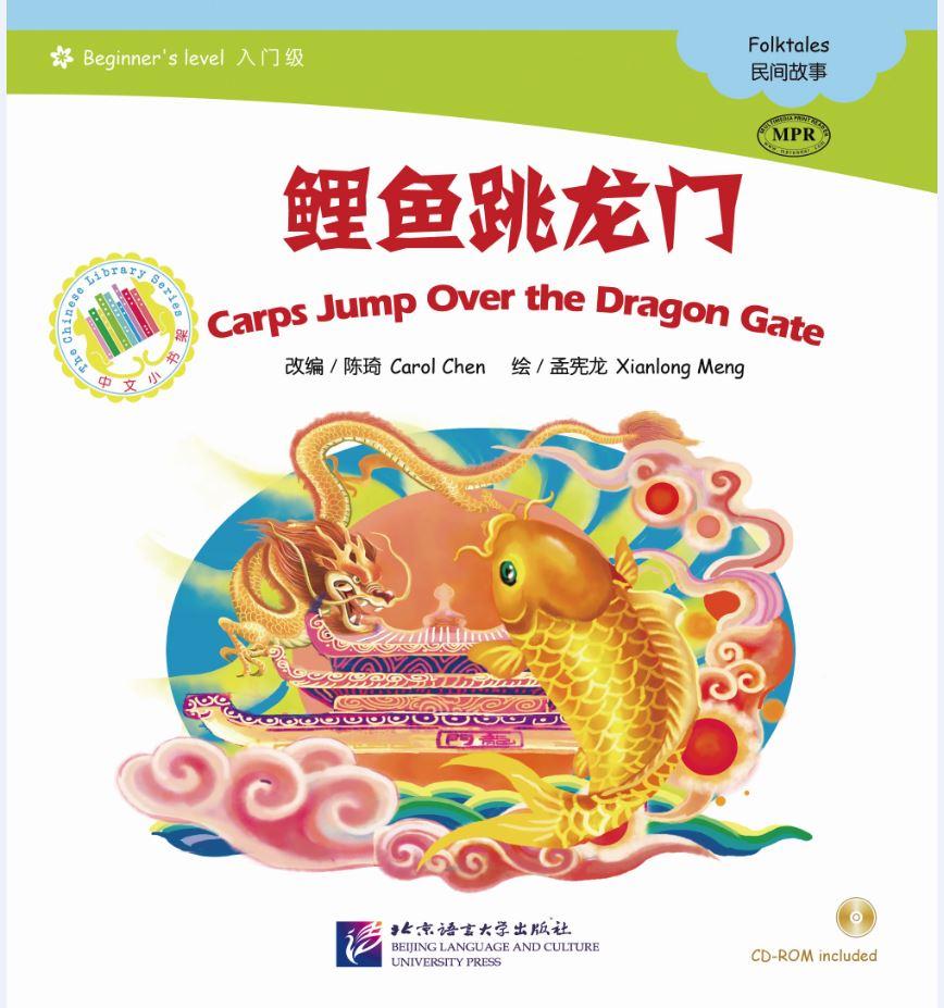 นิทานพื้นบ้านจีน ตอนปลาคาร์พกระโดดข้ามประตูมังกร + CD