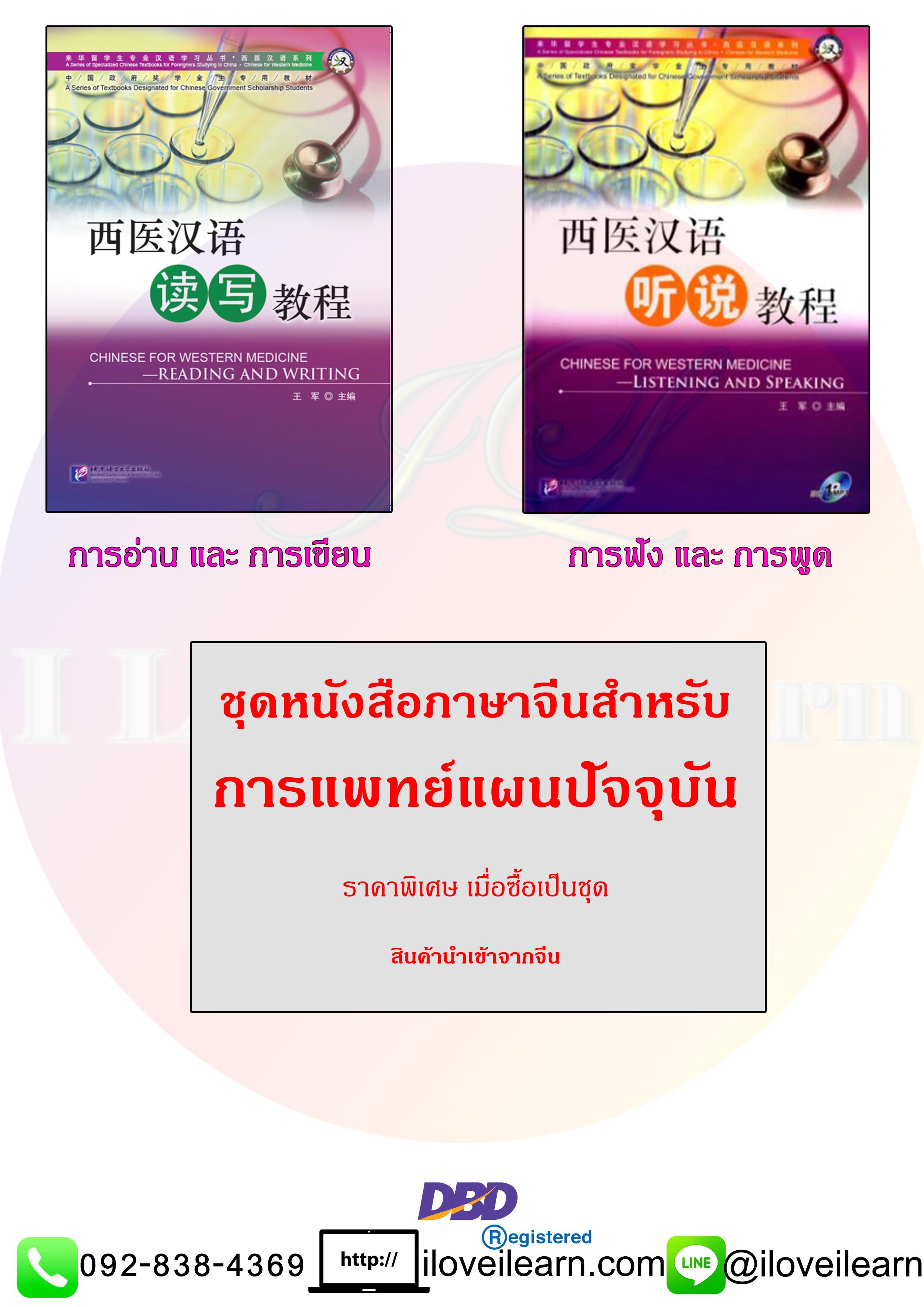 ชุดหนังสือภาษาจีนสำหรับการแพทย์แผนปัจจุบัน