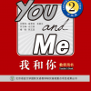 You and Me 2-Learning Chinese in China: Teacher's Book