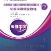 Erya Chinese-Elementary Chinese: Comprehensive Course 2 Vol. 1+MP3