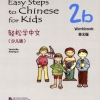 轻松学中文(少儿版)(英文版)练习册2b Easy Steps to Chinese for Kids(English Edition) Workbook 2b