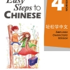 Easy Steps to Chinese Vol. 4 - Workbook 轻松学中文4:练习册