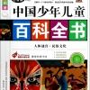 สารานุกรมจีนฉบับเยาวชน ตอนวัฒนธรรมพื้นบ้านกับความสลับซับซ้อนของมนุษย์