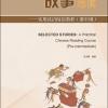 故事选读:实用汉语阅读教程(准中级) Selected stories - A Practical Chinese Reading Course (Pre-Intermediate)