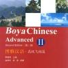 Boya Advanced Chinese 2+MP3 博雅汉语·高级飞翔篇 2+MP3