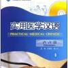 ภาษาจีนทางการแพทย์แผนปัจจุบัน:พื้นฐานภาคปฏิบัติ: เล่ม 1+MP3实用医学汉语:语言篇 1(附MP3光盘1张) Practical Medical Chinese: Elementary 1+MP3