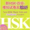 New HSK Mock Tests and Analyses (Level 4) + MP3 新HSK(4级)模拟试卷及解析(附MP3光盘1张)