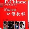 体验汉语口语教程2+QR Code Experiencing Chinese Oral Course 2+QR Code
