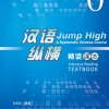 汉语 纵横 精读课本0(含1MP3)Jump High - A Systematic Chinese Course Intensive Reading TEXTBOOK 0+MP3
