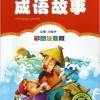 หนังสืออ่านนอกเวลาภาษาจีน เรื่องสำนวนจีน