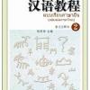 แบบเรียนภาษาจีน Hanyu Jiaocheng เล่ม 2(ฉบับแปลภาษาไทย) 汉语教程泰文注释本 2