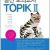 หนังสือข้อสอบ TOPIK 2 (Actual Test) +CD (2015) สำหรับผู้เรียนระดับกลางและระดับสูง