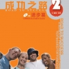 Road to Success: Upper Elementary Vol. 2 + MP3 成功之路2:进步篇(附CD光盘1张)