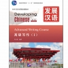发展汉语(第2版)高级写作(Ⅰ)Developing Chinese (2nd Edition) Advanced Writing Course I