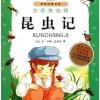 หนังสือนิทานน่าอ่านสร้างสรรค์ภาษาจีน ตอนโลกของแมลง