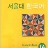 서울대 한국어 1A Student's Book + CD Seoul National University Korean 1A Student's Book + CD