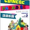 Chinese Paradise(English Version) Textbook 2 + MP3 汉语乐园:课本(2)(英语版)(第2版)(附MP3光盘)