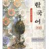 Exploring Korean: Beginner 2+CD