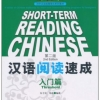 汉语阅读速成(入门篇)(第2版) Short-Term Reading Chinese (Threshold) Textbook