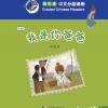I am your Father : หนังสืออ่านนอกเวลาภาษาจีนชุด Smart Cat