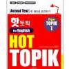 Hot TOPIK NEW TOPIK 1 for English - Actual Test 핫 토픽