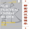 New Practical Chinese Reader1 Tests and Quizzes + MP3 新实用汉语课本(第3版)(英文注释)测试题1(含1MP3)
