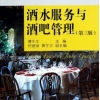 Wine Service & Bar Management Textbook + CD 酒水服务与酒吧管理(套光盘)