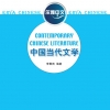 Erya Chinese: Contemporary Chinese Literature