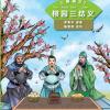 หนังสืออ่านนอกเวลาภาษาจีนเรื่องสามก๊ก ตอนสามวีรบุรุษสาบานในสวนท้อ汉语分级读物(第2级):三国演义(1桃园三结义 )