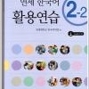 แบบฝึกหัดหนังสือเรียนภาษาเกาหลีระดับ 2-2 + CD (Yonsei Korean Workbook 2-2)