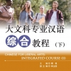 大文科专业汉语 综合教程 (下)Chinese for Liberal Arts: Integrated Course (II)