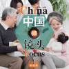 中国微镜头:汉语视听说系列教材.中级.下.家庭篇 China Focus: Chinese Audiovisual-Speaking Course Intermediate Level (Ⅱ) Family